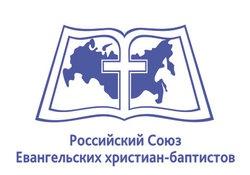 Российский Союз ЕХБ