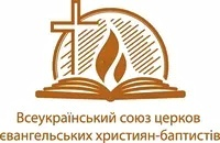 Всеукраинский Союз Церквей ЕХБ