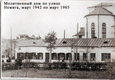 Молитвенный дом, март 1942