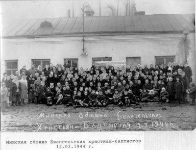Минская община ЕХБ, 12.03.1944г.